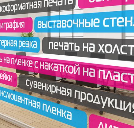 Заказать самоклеящуюся рекламу подать рекламу в газету вечернея москва