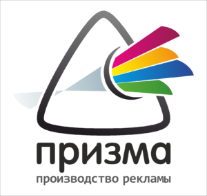 Логотип_призма