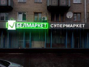 белмаркет вывеска