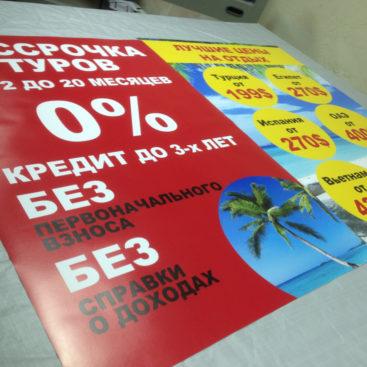 постеры на бумаге