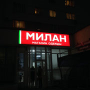Световой короб «Милан»