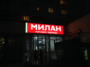 """Световой короб """"Милан"""""""