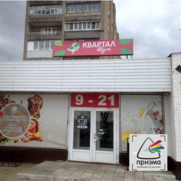 """Вывеска - короб световой для магазина """"Квартал вкуса"""" г.Могилев"""