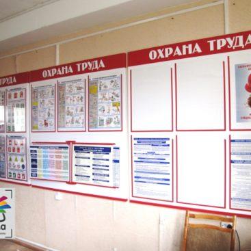 Стенд информационный с плакатами по охране труда