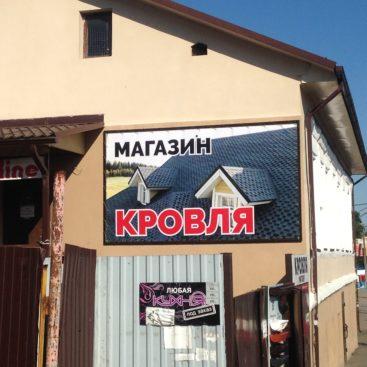 Банер на каркасе