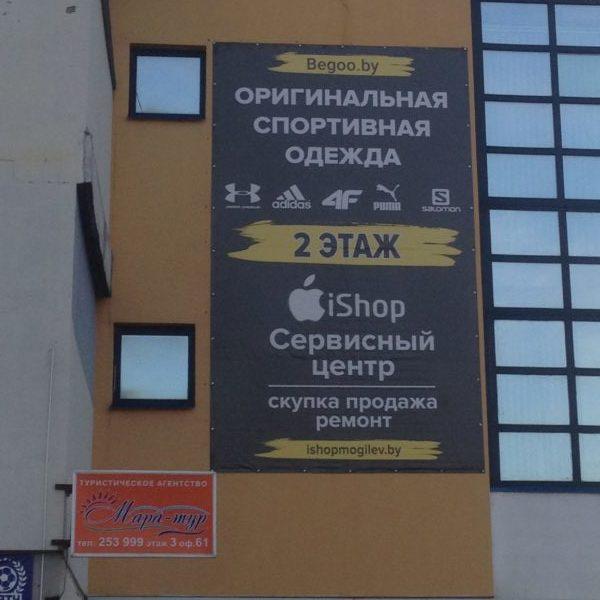 Баннер на здание, широкоформатная печать