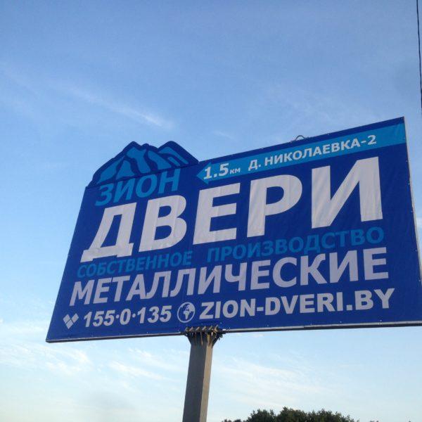 Билборд  с баннером и объемными элементами