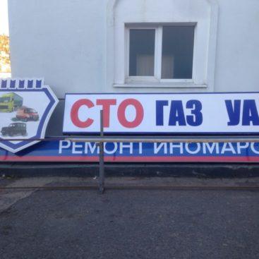 Реставрация вывески СТО