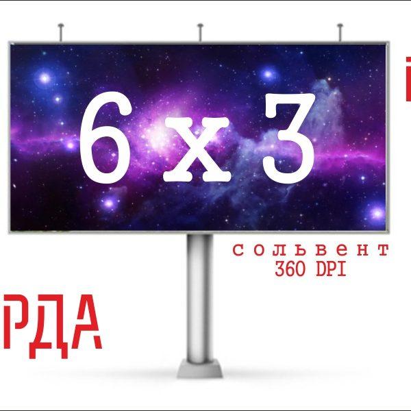 печать баннера для билборда 6х3 по низкой цене