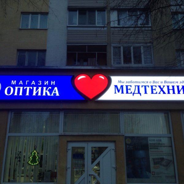 Вывеска световая для магазина «Оптика» Медтехника