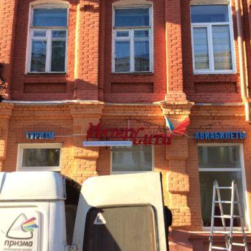 Объёмные световые буквы турагентство Интерсити в г.Могилёве