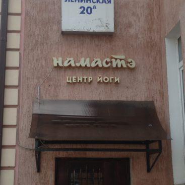 Световые буквы для йога-центра Намастэ