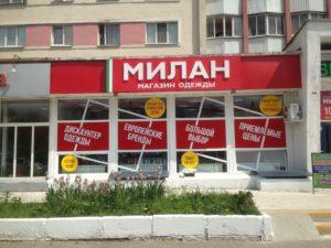Рекламное оформление витрины магазина одежды