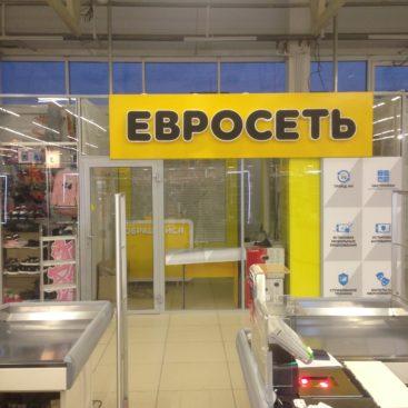 """оформление торгового объекта """"Евросеть"""""""