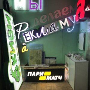 Мы делаем наружную рекламу в Могилёве
