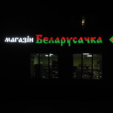 Вывеска световые объёмные буквы
