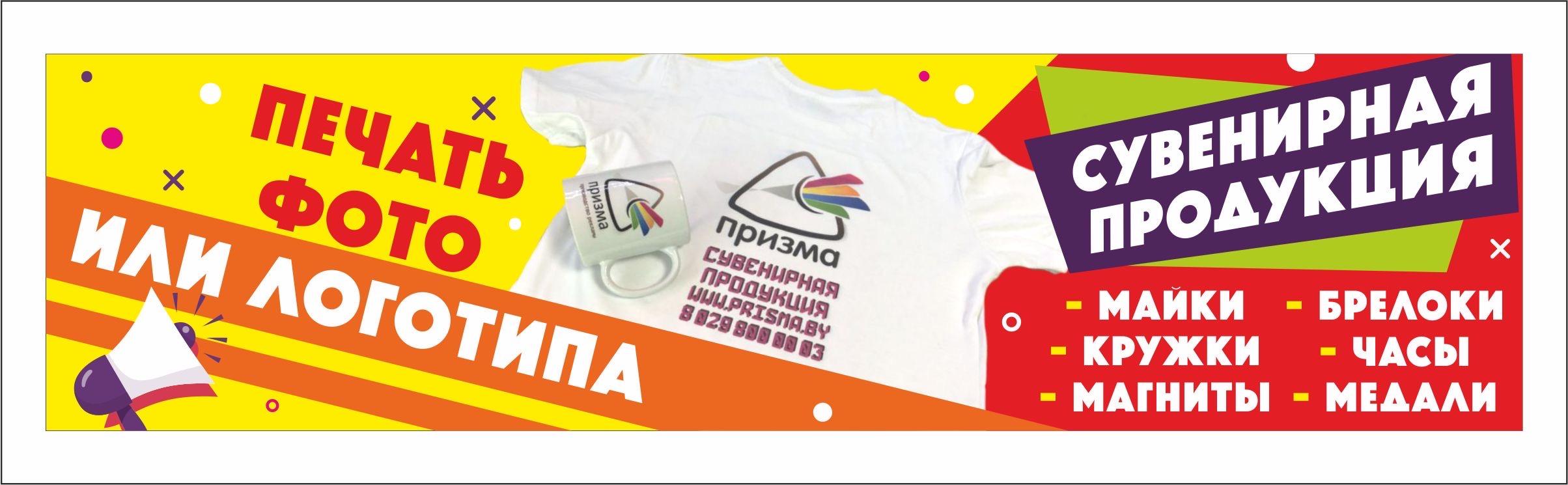 печать логотипа и фото, сувенирная продукция Могилёв