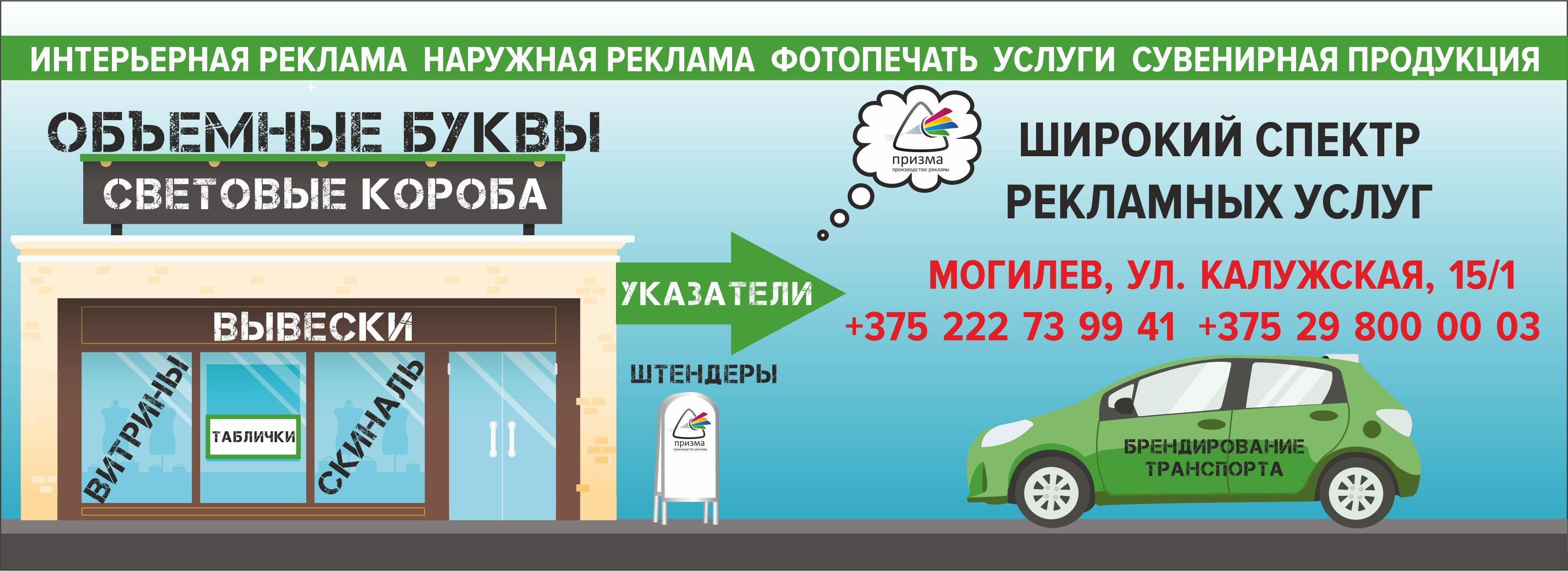 Наружная реклама в Могилёве изготовление и монтаж