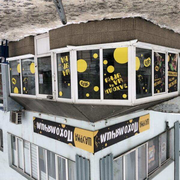 Оформление рекламное кафе, разработка  изготовление монтаж в Могилёве и по РБ