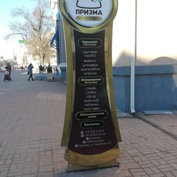 Стелла рекламная Призма