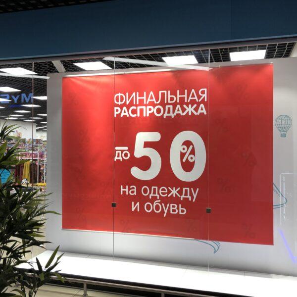 Баннер рекламный интерьерный широкоформатная печать