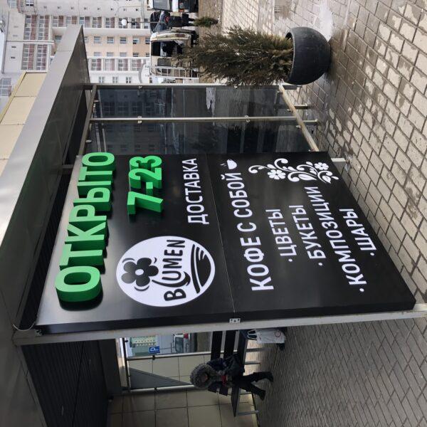 Вывеска световая разработка  изготовление монтаж в Могилёве и по РБ