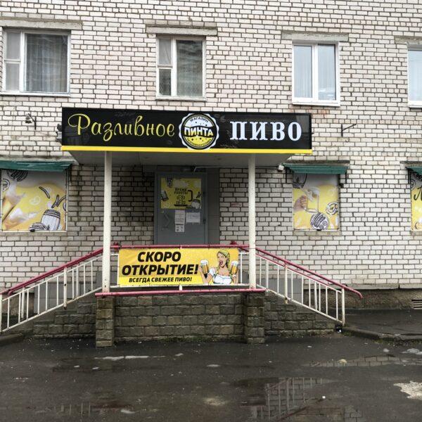 Вывески разработка  изготовление монтаж в Могилёве и по РБ